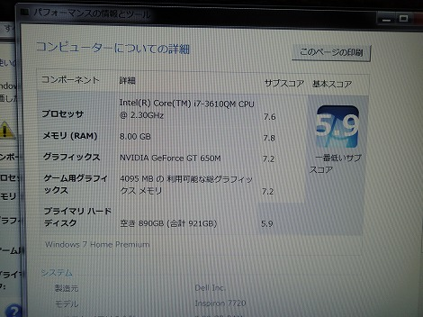 Windowsエクスペリエンスインデックス dell Inspiron 17R Special Edition