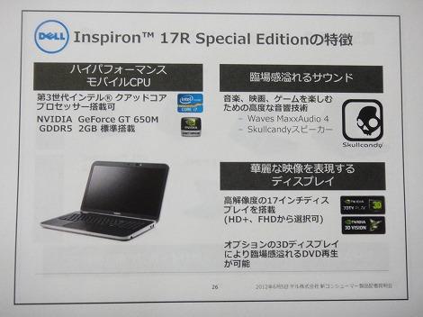 dell Inspiron 17R Special Edition特徴