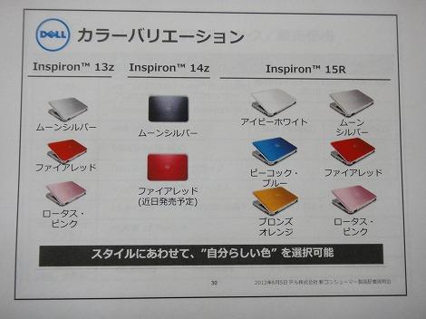 dell Inspiron 15R カラーバリエーション
