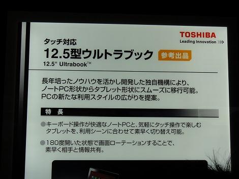 東芝 12.5型Ultrabook