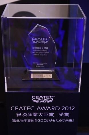 CEATEC Award 2012
