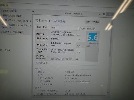 東芝dynabook KIRA V832レビュー