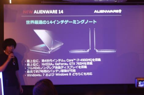 Alienware 14特徴