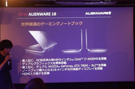 Alienware 18特徴
