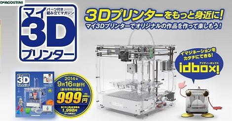 DEAGOSTINI 週刊 マイ3D プリンター