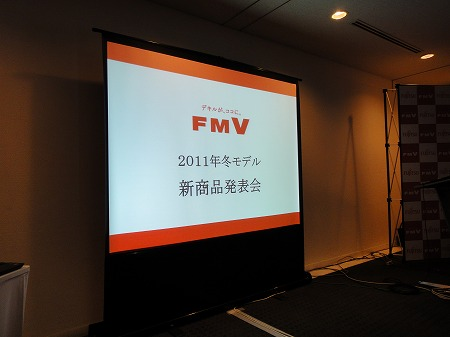 富士通FMV冬モデル新商品発表会