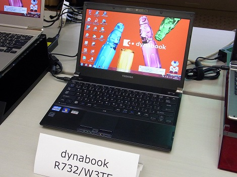 東芝dynabook R732レビュー