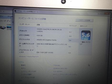 東芝dynabook R631レビュー