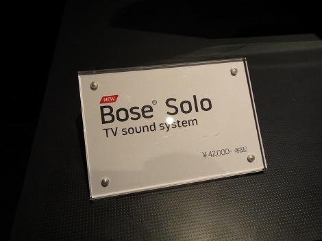 BOSE Solo TV 安い