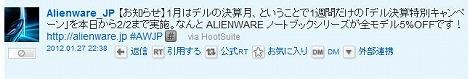dell Alienware キャンペーン