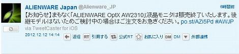 Alienware OptX AW2310販売終了
