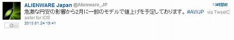 dell Alienware 円安 値上げ