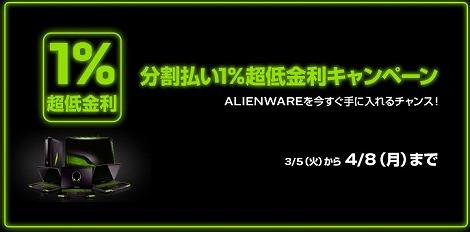 Alienware分割払い1%の超低金利キャンペーン