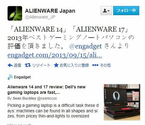 Alienware 14 17ベストゲーミングノート