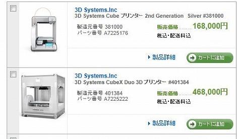 dell 3Dプリンタ Cube