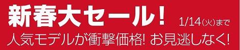 dell新春大セール