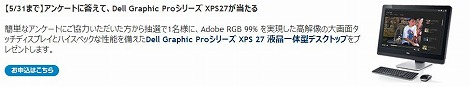 dell XPS 27プレゼント