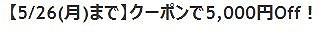 dell 5,000円クーポン