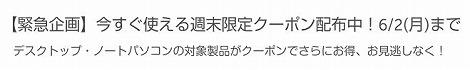 dell 最大2万円オフクーポン