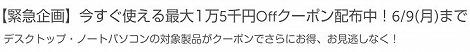 dell 最大1万5千円オフクーポン