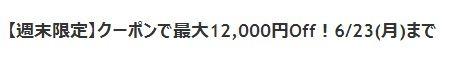 dell 最大1万2千円オフクーポン