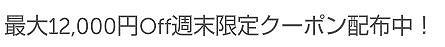 dell 最大1万2千円オフ