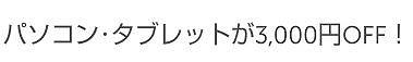 dell 3,000円オフクーポン