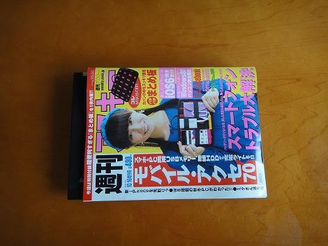 雑誌と比較