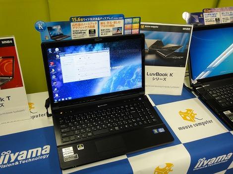 マウスコンピュータ LuvBook Kシリーズレビュー